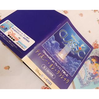 ディズニー(Disney)のディズニーオンクラシック2004Disney【BB on フレッツ ミニガイド(クラシック)