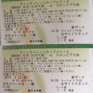サッカー 日本代表 ペアチケット