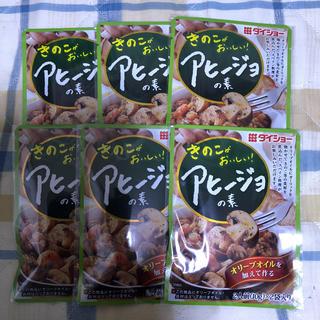 【ウーロン様専用】ダイショー アヒージョの素(レトルト食品)