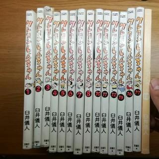 ショウガクカン(小学館)のクレヨンしんちゃん 1~18巻(少年漫画)