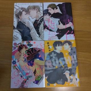 人気 BL コミック 4冊セット