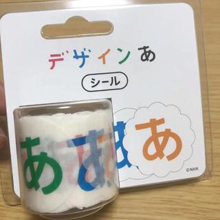 マスキングテープ(デザインあ展)(テープ/マスキングテープ)