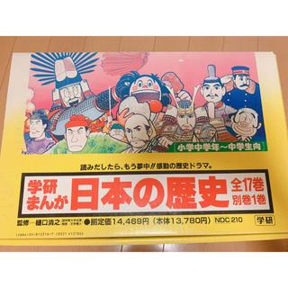 学研まんが 日本の歴史