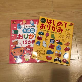 折り紙の本セット