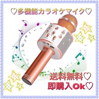 【送料無料☆】多機能 カラオケマイク ピンク
