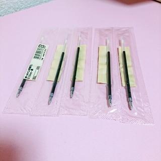 ムジルシリョウヒン(MUJI (無印良品))の未開封 無印良品 ボールペン用替芯⑤ 0.7mm 黒 (ペン/マーカー)