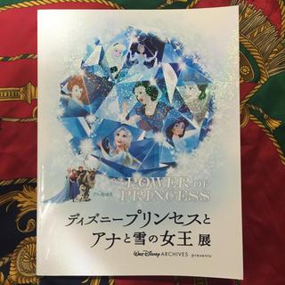 ディズニー(Disney)のディズニープリンセスとアナと雪の女王 展 図録(アート/エンタメ)