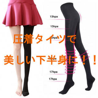 大人気♪簡単♪履くだけ 着圧 タイツ 脚やせ 美脚♪♪売り切れ続出(エクササイズ用品)