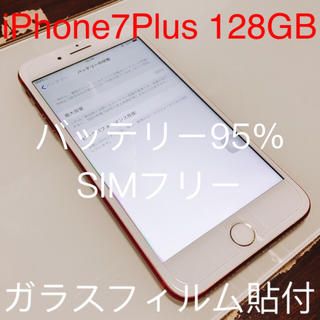 Apple - iPhone7Plus 128GB SIMフリー バッテリー95%