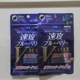 ディーエイチシー(DHC)のDHC 速攻ブルーベリー V MAX 2袋セット(その他)