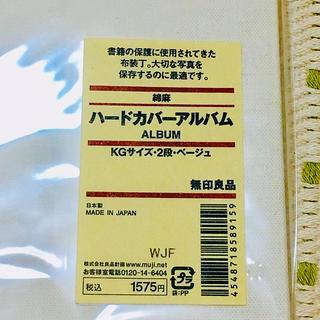 ムジルシリョウヒン(MUJI (無印良品))の無印良品ハードカバーアルバム 新品未使用!(アルバム)