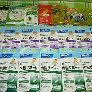ファンケル 小林製薬 内脂サポート えんきん カロリミット他色々 21袋(その他)