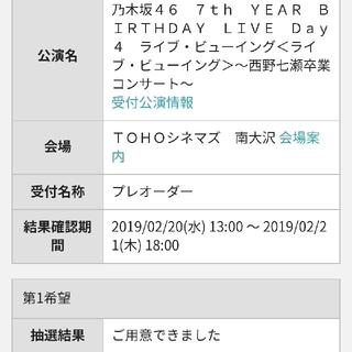 西野七瀬 卒業コンサート ライブビューイング