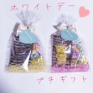 ホワイトデー プチギフト 2個セット お返し 新宿高野 くまちゃんマドレーヌ(菓子/デザート)