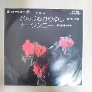 でいご娘 b/w 中川マサ子(ワールドミュージック)