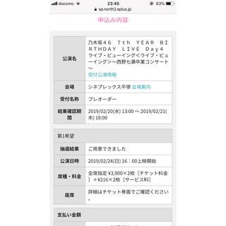 乃木坂 西野七瀬 卒コン ライブビューイング 平塚  2連番 商品説明必読