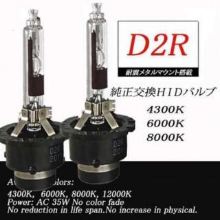 D2R専用HIDバルブ シェード Rタイプ 純正交換 35W(汎用パーツ)