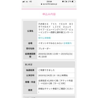 乃木坂ライブビューイング チケット 横浜