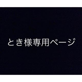 とき様専用(ダーツ)