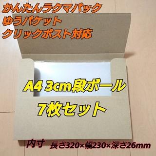 A4 段ボール箱 7枚 3cm ゆうパケット かんたんラクマパック 対応 箱(ラッピング/包装)