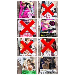 BLコミック  2冊¥1100
