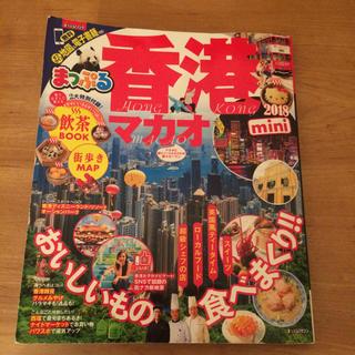 香港ガイドブック まっぷる mini