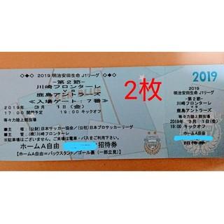 川崎フロンターレ vs 鹿島アントラーズ 3/1(金) ホームA自由 2枚