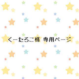 専用☆抱っこ紐バンド リボングレー(抱っこひも/おんぶひも)