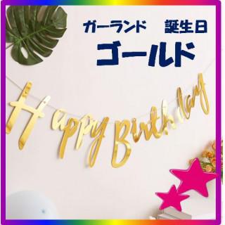 ガーランド 誕生日 ハッピーバースデー 飾り お祝いに(*^_^*)