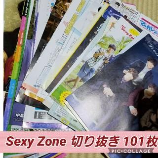セクシー ゾーン(Sexy Zone)のSexy Zone 切り抜き101枚 表紙5枚 ピンナップ1枚☆大量!(アート/エンタメ/ホビー)