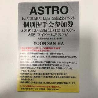 astro 2/23  1部 サナ 個別握手券