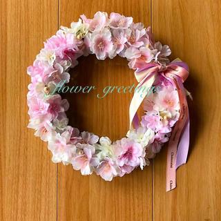 リース 桜 3種 フラワーリース  雑貨屋さんのお花です^ ^(リース)