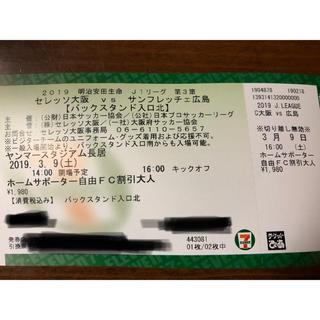 セレッソ大阪vsサンフレッチェ広島