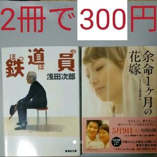 「鉄道員(ぽっぽや)」 「余命1ケ月の花嫁」