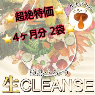 【【大特価】】生酵素 サプリ (極熟 とろ〜り生CLANSE) 60粒 × 2袋(ダイエット食品)