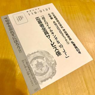 ショウガクカン(小学館)のコロコロ3月号応募者全員サービス 『超Zスプリガンロイヤルキング』応募ハガキ(少年漫画)