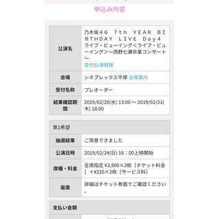 乃木坂 西野七瀬 卒コン ライブビューイング 2連番 平塚 チケット商品説明必読
