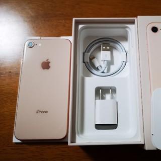 アイフォーン(iPhone)のiPhone 8 64GB 新品☆ゴールド☆SIMフリー(スマートフォン本体)