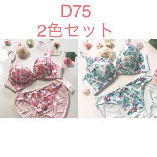 ♡春の花柄♡特割D75  2色セット(ブラ&ショーツセット)