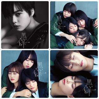 ケヤキザカフォーティーシックス(欅坂46(けやき坂46))の黒い羊 初回限定盤 4枚セット(女性アイドル)