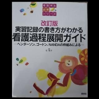 改訂版★看護過程展開ガイド★