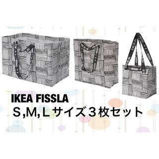 イケア(IKEA)のIKEA FISSLA 3枚セット(収納/キッチン雑貨)