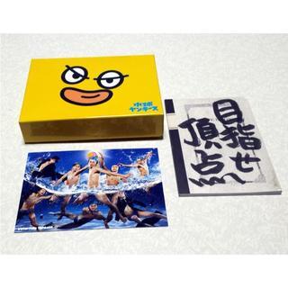 美品 水球ヤンキース 完全版 Blu-ray-BOX 中島裕翔 山﨑賢人