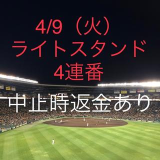 4/9(火)阪神vs横浜 甲子園開幕戦 ライトスタンド チケット