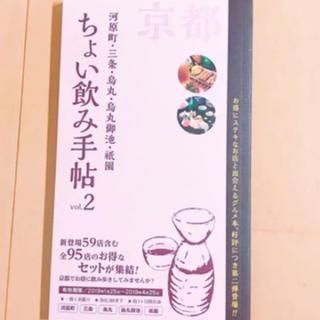 【新品未使用】ちょい飲み手帳 京都版vol.2