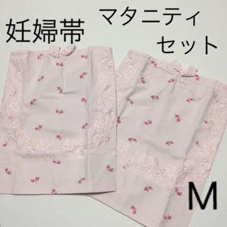 新品 妊婦帯 2枚セット ローズ柄 ピンク サイズM 可愛い レース ピンク(マタニティ下着)