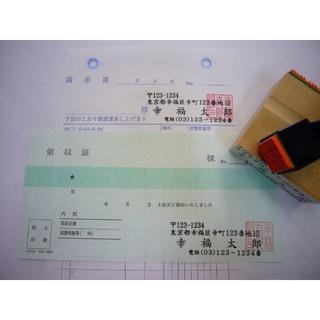 領収書 請求書 ゴム印セット!バラで買うより100円お得!(印鑑/スタンプ/朱肉)