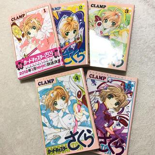 カードキャプターさくら コミックス 漫画