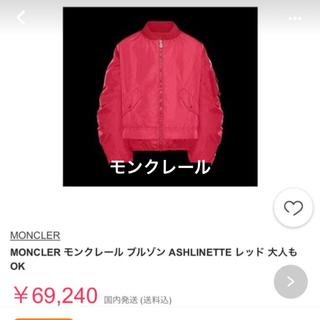モンクレール(MONCLER)のモンクレールジャケット 確認用写真あり(ナイロンジャケット)