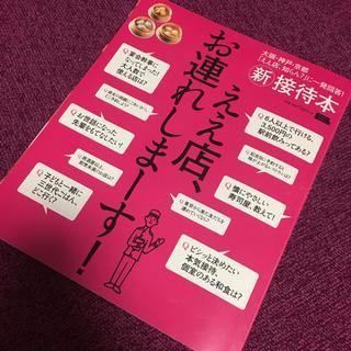新・接待本 (えるまがMOOK)